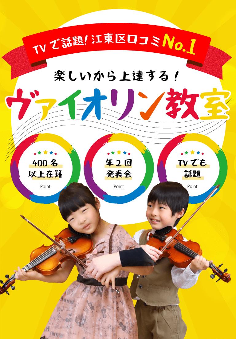 ヴァイオリン教室(江東区・東陽町・木場)